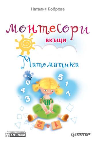 Корица_Монтесори_Математика