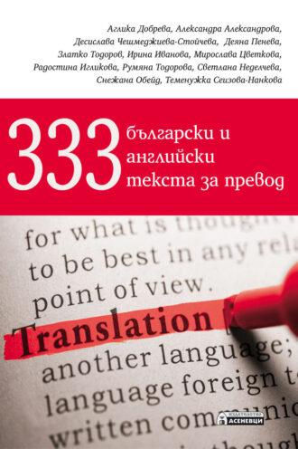 333texts