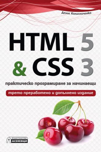 HTML_3ed