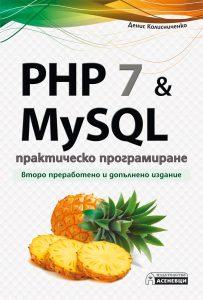 PHP7_ed2