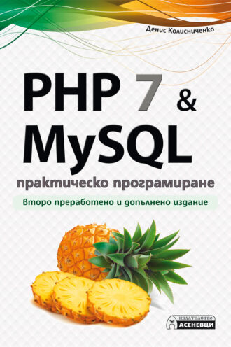 PHP7_ed2
