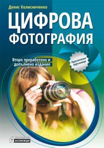 full_DigitalPhotography_secondedition