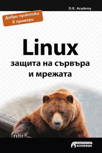 full_Linux_zashtita