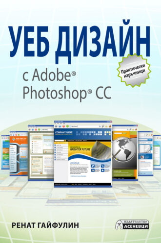 full_Photoshop-CC-for-web-design