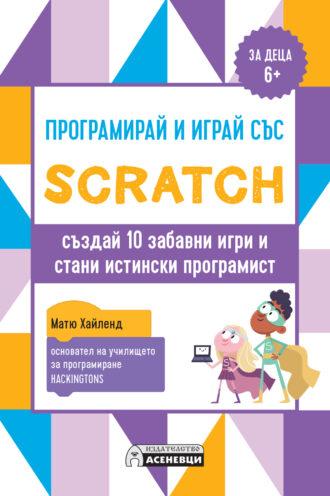 full_scratch-igri