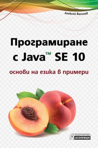 javase10