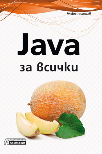 javazavsichki