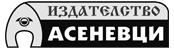 Издателство Асеневци-