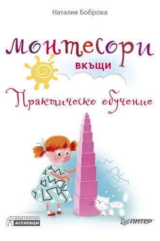 mont1