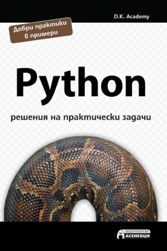 pythonreshenia