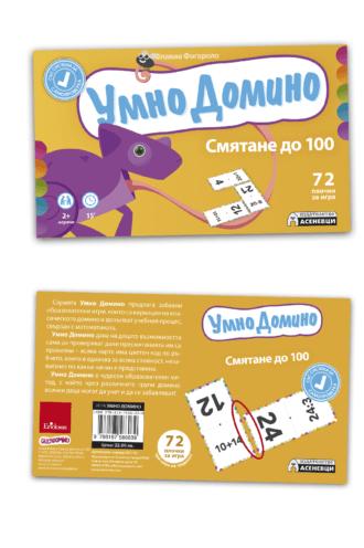 Domino1003D