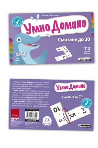 Domino203D