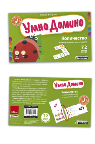 DominoKolichestvo3D